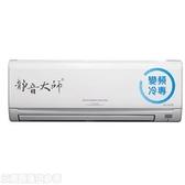 【南紡購物中心】三菱變頻分離式冷氣8坪GE靜音大師 MSY-GE50NA/MUY-GE50NA