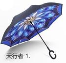 天行者 碳纖維反向傘 不倒翁 防水雨傘