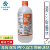 生發 75%清菌酒精 乙類成藥 防疫酒精 醫療酒精 500ml/瓶◆德瑞健康家◆