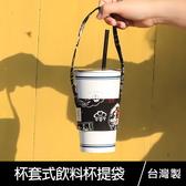 珠友 PB-80007 台灣花布杯套式飲料杯提袋/減塑行動環保杯套/手提飲料袋