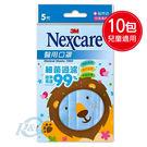 (1盒裝) 專品藥局 3M Nexcare 醫用口罩  兒童適用 藍色 5枚*10包