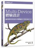 (二手書)Multi-Device 體驗設計 | 處理跨裝置使用者體驗的生態系統方法
