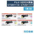 原廠碳粉匣 FUJI XEROX 1黑3彩優惠組 CT201114/CT201115/CT201116/CT201117 (2K) /適用 富士全錄 DocuPrint C1110/1110B