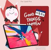 iPad pro ipadpro11保護套智能磁吸卡通蘋果超薄雙面夾柴犬11英寸 暖心生活館