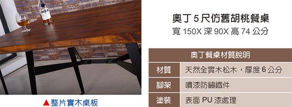 【森可家居】奧丁5尺仿舊胡桃餐桌(不含椅) 7JF465-1