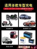 充電器 汽車電瓶充電器12v伏摩托車充電器全智能自動修復型蓄電池充電機 優拓