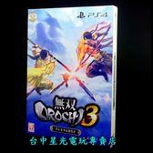 【PS4原版片 可刷卡】☆ 無雙 OROCHI 蛇魔3 珍藏盒版 特典版 ☆中文版全新品【台中星光電玩】