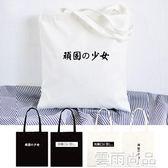 帆布袋購物袋  小清新日文 文藝日式單肩帆布包大容量帆布袋 雲雨尚品