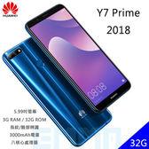 現貨【送玻保】HUAWEI 華為 Y7 Prime 2018 5.99吋 3G/32G 指紋 臉部辨識 3000mAh電量 智慧型手機