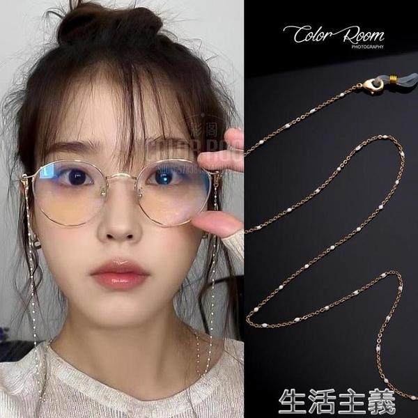眼鏡鏈 IU眼鏡鏈女掛脖明星同款口罩鏈潮款復古金色金屬吊墜流蘇珍珠防丟 生活主義