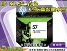 HP NO.57 / 57 彩色 原廠盒裝墨水匣