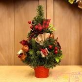 聖誕擺件迷妳聖誕樹桌面高檔聖誕節裝飾【聚可愛】