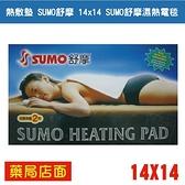 熱敷墊 SUMO舒摩 14x14 SUMO舒摩濕熱電毯 元氣健康館