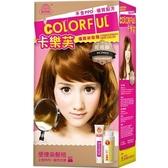 卡樂芙優質染髮霜-可可棕(含A/B劑)【買就送馬鞭草沐浴120ML】