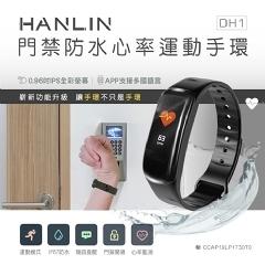 HANLIN-DH1門禁防水心率運動手環  多功能手錶 強強滾