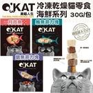 *WANG*O'KAT美喵人生《冷凍乾燥-海鮮系列》30G/包 多種口味任選 貓零食