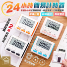 簡易24小時計時器 2組正倒數設定 電子計時器 廚房定時器烘焙倒計時【BF0213】《約翰家庭百貨