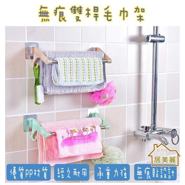 【居美麗】無痕雙桿毛巾架 不銹鋼免打孔毛巾架 創意浴室無痕毛巾桿 掛勾設計