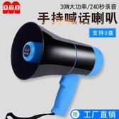 喊話喇叭超市錄音嗽叭可充電手持喊話器擴音喇叭賣菜喇叭做生意擺攤喊話筒 玩趣3C