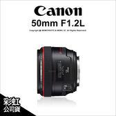 Canon EF 50mm F1.2 L USM 彩虹公司貨 超大光圈定焦人像鏡 50 ★24期0利率+免運費★薪創數位