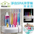 House581淨白spa沖牙機-家庭款 可收納牙膏牙刷