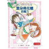 (二手書)露露和菈菈(4):雲朵棉花糖的魔力(精)