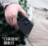 LED補光燈攝影手機單反拍照補光燈口袋便攜手持燈小型 『優尚良品』YJT