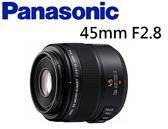 名揚數位 Panasonic LEICA DG MACRO-ELMARIT 45mm F2.8 松下公司貨  (12.24期0利率)