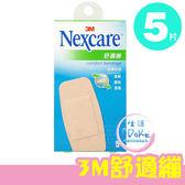 3M Nexcare 舒適繃 5片 C505 膝蓋與手肘用 OK繃 傷口護理 家庭必備【生活ODOKE】