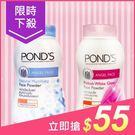 泰國POND S 藍色冰爽/甜蜜粉嫩 魔法蜜粉(50g) 兩款可選【小三美日】原價$75