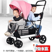 嬰兒雙人推車大小孩手推車折疊輕便前後可坐躺可分折【奇趣小屋】