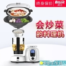 炒菜機 拜爾F1炒菜機器人全自動無涂層無油煙不粘鍋烹飪多功能料理機小美 快速出貨