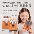 【晉吉國際】 HANLIN-W17T-桃花心木17音卡林巴拇指琴