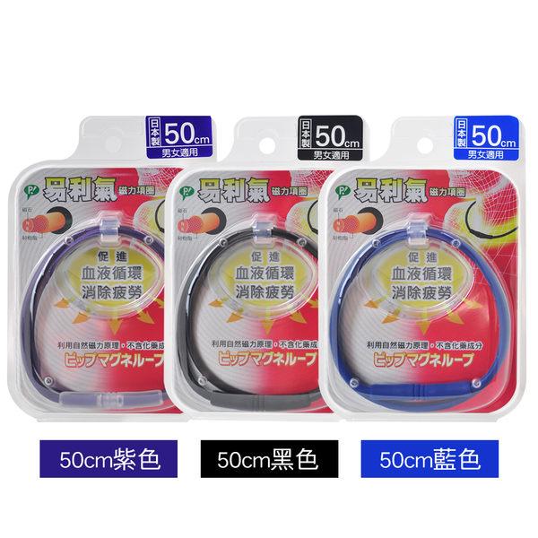 日本製 公司貨 易利氣磁力項圈(50cm) (紫/藍/黑)