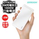 JOYROOM速系列 18W閃電快充行動...