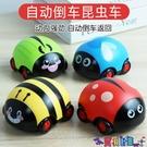 迴力玩具車 耐摔慣性小汽車寶寶男孩迴力迷你小車會前行倒退的雙向車兒童玩具 618狂歡