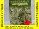 二手書博民逛書店罕見中國晚明與歐洲文學Y...