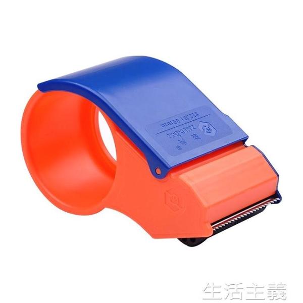 打包機 封箱器透明膠帶切割器6cm大號手動寬膠布膠紙封口膠封箱帶4.8cm手用塑料MKS生活主義