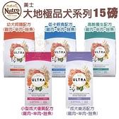 *KING WANG*NUTRO美士 大地極品系列15LB 幼犬/成犬/低卡/高熟犬配方 15種Superfood提供完整均衡營養