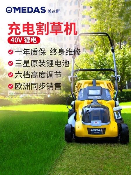 MEDAS美達斯 電動割草機充電式家用除草機手推式草坪機修剪打草機 JD 美物居家 免運