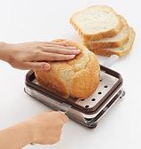 【日本代購】日本製 吐司切片器 麵包切割器