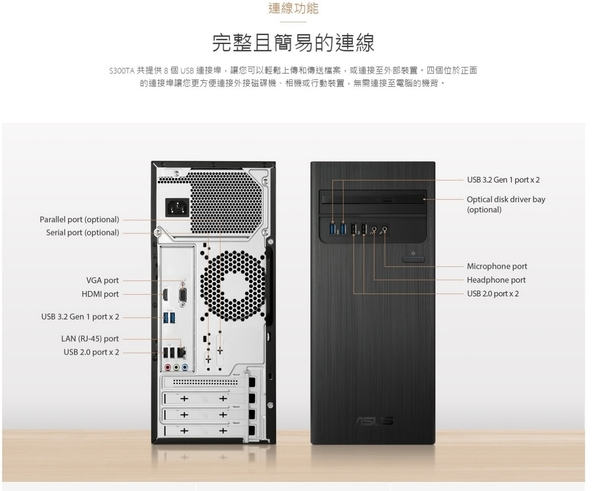 【ASUS 華碩】 H-S300TA-0G6400017T 雙核SSD電腦