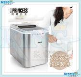 【現貨熱賣+贈隨行杯】荷蘭公主 283079 Princess 家用2.2公升快速製冰塊機 製冰機