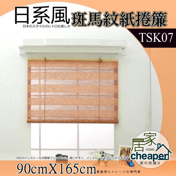 【居家cheaper】日式風 斑馬紋紙捲簾90X165CM(TSK07)/羅馬簾/窗簾/衣架/收納箱