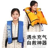 浮力衣 便攜式成人全自動充氣式救生衣專業釣魚氣脹式船用手動充氣救生衣 快速出貨