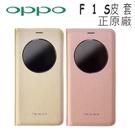 震翰數位【促銷】OPPO F1S 正原廠5.5吋皮套/原廠盒裝-金