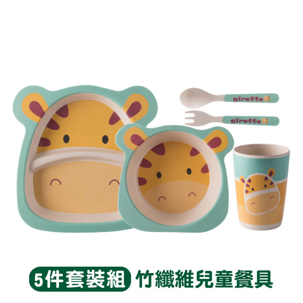 【兒童竹纖餐具組《長頸鹿》】天然/環保餐具/餐盤/餐碗/杯子/湯匙/叉子