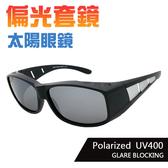 MIT水銀偏光套鏡 Polaroid太陽眼鏡 眼鏡族首選  防眩光 遮陽 近視老花直接套上 抗UV400