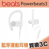 現貨 Beats Powerbeats3 Wireless 藍牙無線運動耳機 白色,防汗、防潑水設計,分期0利率,APPLE公司貨