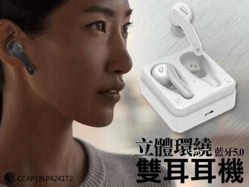立體環繞藍牙5.0雙耳耳機